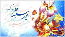 تخفیفات عید سعید فطر سامانه پیامک رنگینه