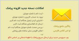 وب سرویس جدید برای ارسال سریع پیامک از سیستم او اس کلاس osclass با خطوط خدماتی
