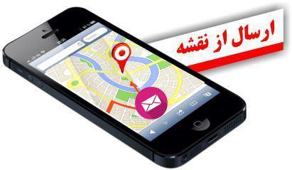 قابلیت ارسال از روی نقشه سامانه پیامک رنگینه