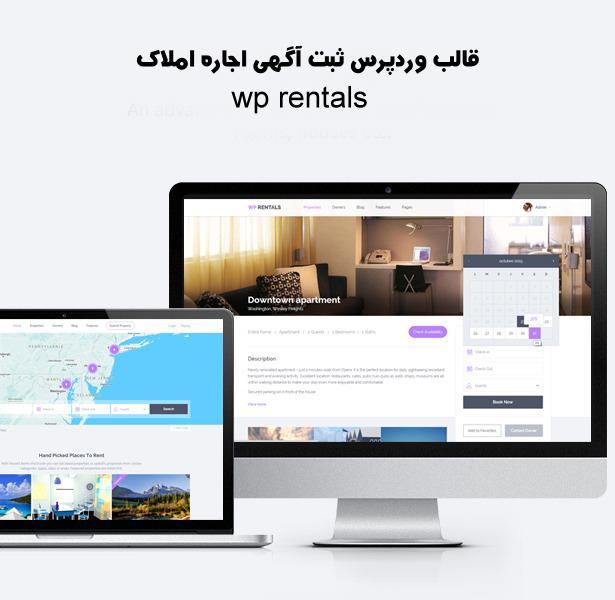 قالب اجاره املاک WPRentals